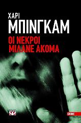oi nekroi milane akoma photo