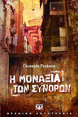 i monaxia ton synoron photo