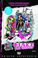 monster high biblio 1 files gia panta photo