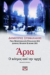 aria o kosmos apo tin arxi photo