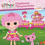 lalaloopsy parelasi prigkipisson photo