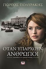 otan yparxoyn anthropoi photo