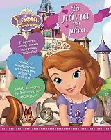 disney sofia ta panta gia mena photo