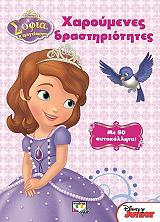 disney sofia xaroymenes drastiriotites photo