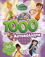disney neraides 1000 aytokollita photo