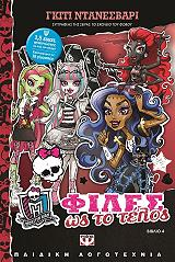 monster high biblio 4 files os to telos photo