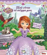 disney sofia poy einai to stemma moy photo