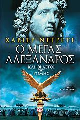 o megas alexandros kai oi aetoi tis romis photo