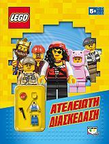 lego mixed ateleioti diaskedasi photo