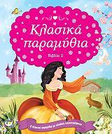 klasika paramythia biblio 2 photo