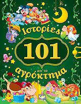 101 istories ap to agroktima photo