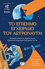 to episimo egxeiridio toy astronayti photo