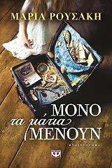 mono ta matia menoyn photo