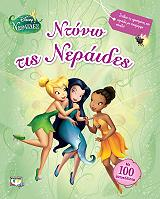 disney neraides ntyno tis neraides photo
