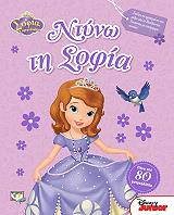 disney sofia ntyno ti sofia photo