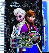 disney psyxra ki anapoda magikes eikones photo