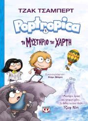 poptropica 1 to mystirio toy xarti photo