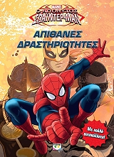 marvel apolytos spainter man apithanes drastiriotites photo