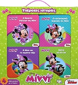 disney minni yperoxes istories photo