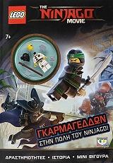 lego the ninjago movie gkarmageddon stin poli toy ninjago photo