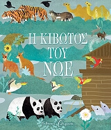 i kibotos toy noe photo