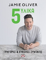 5 ylika grigores kai eykoles syntages photo
