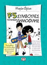 75 symboyles gia na eisai dimofilis photo