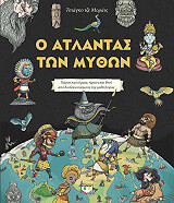 o atlantas ton mython photo