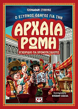 o exypnos odigos gia tin arxaia romi photo