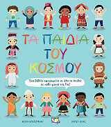 ta paidia toy kosmoy photo