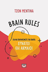 brain rules photo