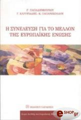 i syneleysi gia to mellon tis eyropaikis enosis photo