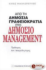 apo ti dimosia grafeiokratia sto dimosio management photo