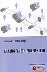 anadiorganosi epixeiriseon photo