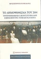 to dimopsifisma toy 2004 photo