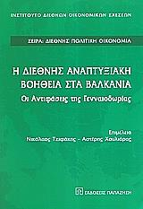 i diethnis anaptyxiaki boitheia sta balkania photo