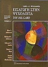 eisagogi stin psyxologia toy hilgard tomos a photo
