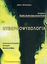 kybernopsyxologia photo
