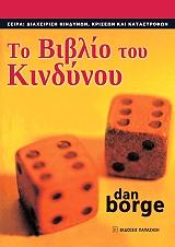 to biblio toy kindynoy photo