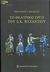 to theatriko ergo toy dk byzantioy photo