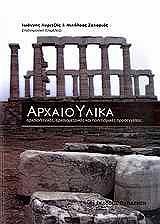 arxaio ylika photo