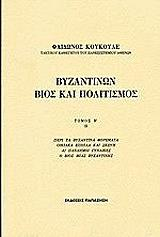 byzantinon bios kai politismos tomos b ii photo