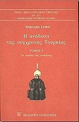 anadysi tis sygxronis toyrkias a tomos photo