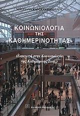 koinoniologia tis kathimerinotitas photo