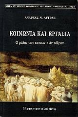 koinonia kai ergasia photo