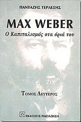 max weber ii photo