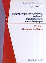 psyxometrika ergaleia axiologisi toy thymoy tis epithetikotitas kai toy ekfobismoy tomos i photo