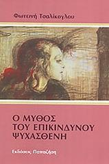 o mythos toy epikindynoy psyxastheni photo
