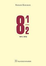 8 1 2 1971 1973 photo