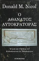 o athanatos aytokratoras photo